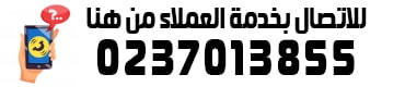 0237013855